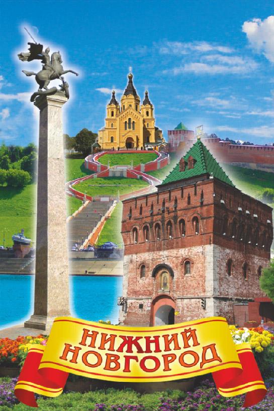 Постер по своей фотографии нижний новгород